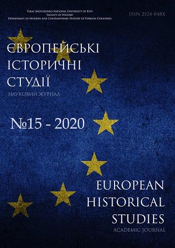 Обкладинка ЄІС 15-2020